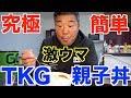 【簡単レシピ】究極の親子丼・卵かけご飯! の動画、YouTube動画。