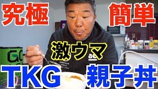 【簡単レシピ】究極の親子丼・卵かけご飯!