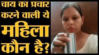 कौन है ये Chai pi lo friends बोलने वाली महिला? | Somvati Mahawar | The Lallantop