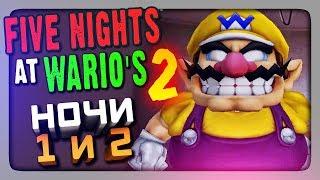 Five Nights at Wario's 2 (FNaF) Прохождение #1 ✅ НОЧИ 1 и 2