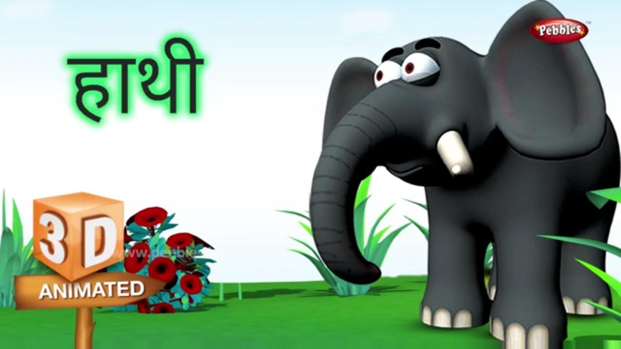 Elephant Rhyme in Hindi | Hindi Rhymes For Kids | हिंदी कविता | Animal  Rhymes For Kids in Hindi