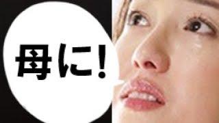 沢尻エリカと小池栄子、産みの母と育ての母は良い関係を 気づいていくこ...