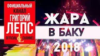 Грирорий Лепс - Скоро Жара 2018 !!!