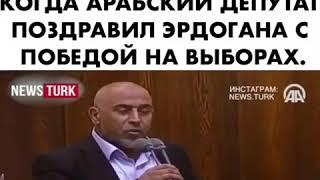 видео Муфтий Крыма поздравил Эрдогана с переизбранием на пост президента Турции
