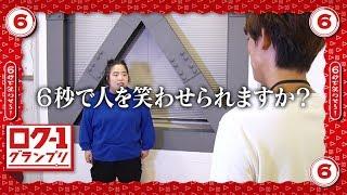 """大阪チャンネル主催のこの世で一番短いお笑いコンテスト""""ロク-1グランプ..."""