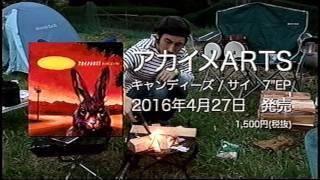 アカイメARTS 「キャンディーズ/サイ」EP 2016/4/27発売 1500円(税抜) J...
