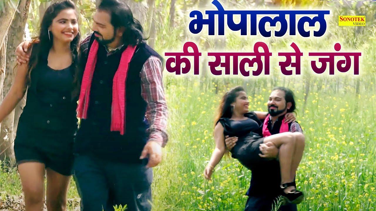 भोपालाल की साली से जंग   Bhopa Lal Ki Saali Se Jang Vol 1   देहाती फिल्म   Dehati  Comedy Film 2021