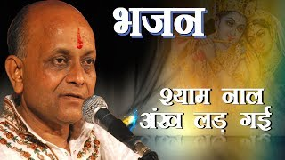 Shyam naal akh ladgayi bhjan by shri vinod agrawal ji || latest bhajan 2017 ➤video name :- ladgayi, ➤speaker v...