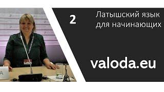 2 урок латышского языка. Учим сразу целые предложения.