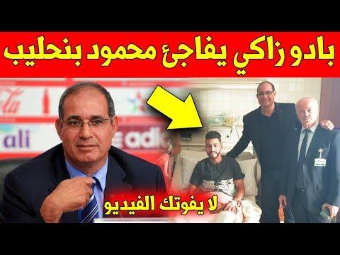 لا يصدق.. بادو الزاكي يفاجئ محمود بنحليب بهده الزيارة في اسبيتار وهده هي الصور ?
