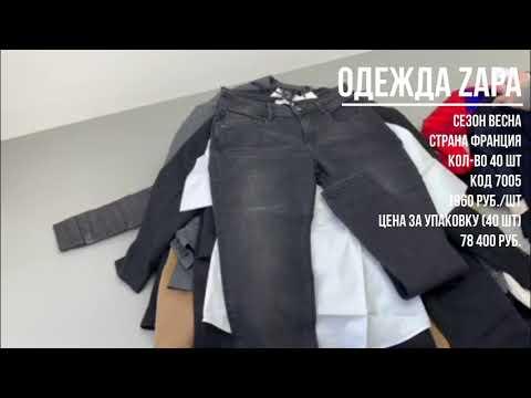 Одежда Zapa 7005