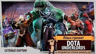 Dota Underlords продвинутые шахматы 8 на 8