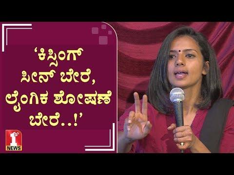 'ಕಿಸ್ಸಿಂಗ್ ಸೀನ್ ಬೇರೆ, ಲೈಂಗಿಕ ಶೋಷಣೆ ಬೇರೆ..!'   Sruthi Hariharan on Arjun Sarja