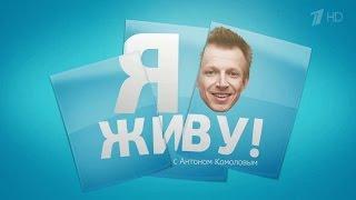 Вечерний Ургант. Я живу! С Антоном Комоловым - Все выпуски подряд Новый сезон 2015г.