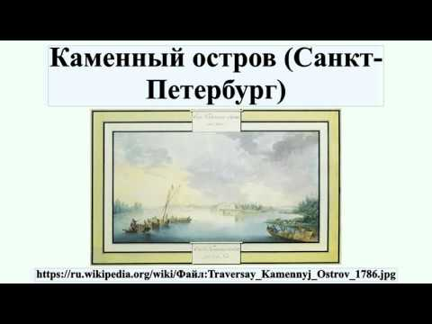 Каменный остров (Санкт-Петербург)