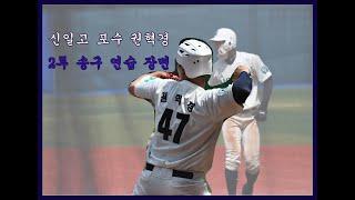 [연습경기] 신일고 장신 포수 권혁경, 2루 송구 연습…