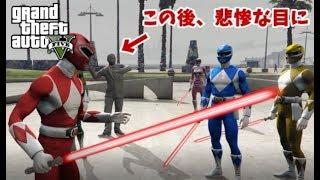 【GTA5】戦隊レンジャーが変態と戦う!ロボも登場!【宇宙戦隊キュウレンジャー】 thumbnail