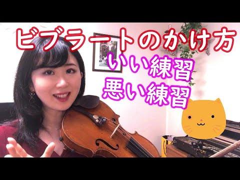 【バイオリン講座24】全レベル対応ビブラートのかけ方*初級から上級まで使える練習法~幅広&幅狭、重音ビブラート