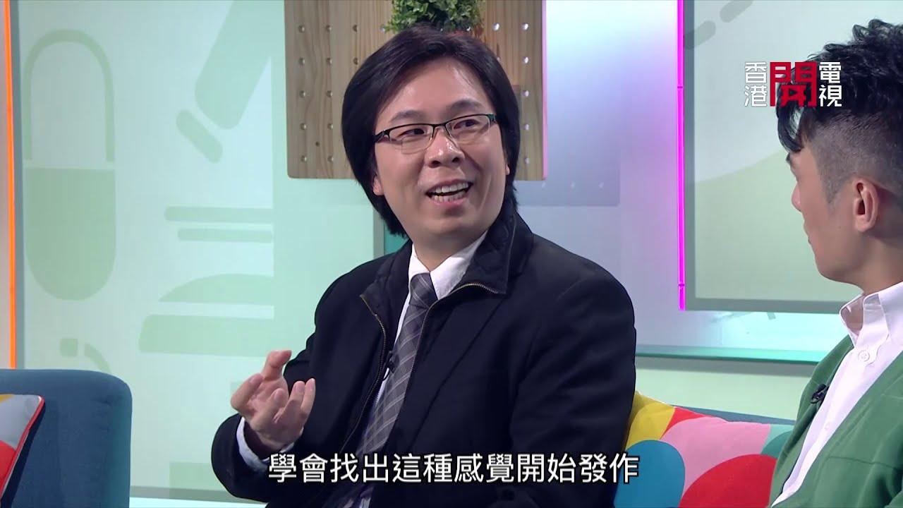 驚恐症 Fit 開有條路 - 香港開電視