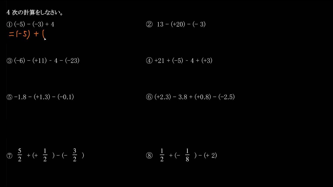 中1数学加法減法計算の仕方練習問題