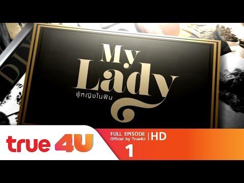 My Lady ผู้หญิงในฝัน [Full Episode 1 - Official by True4u]