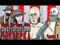 Омерзительная 4 ка Часть1 BEST Red Dead Online Блэк Тёма Ева Джек mp3