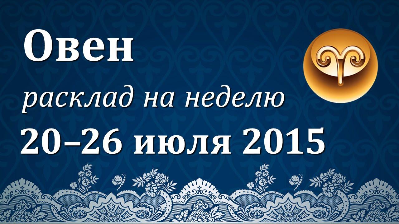 Овен гороскоп на 14 по 20 июля