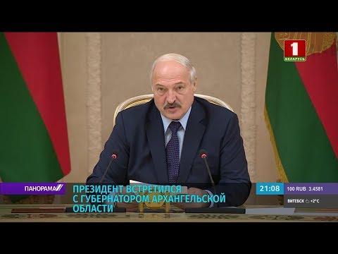 Лукашенко — губернатору Архангельской области: мы готовы поделиться нашим опытом в АПК. Панорама