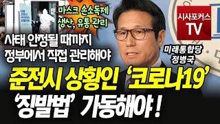 """정병국 """"준전시 상황인 '코로나19' '징발법' 가동해…"""