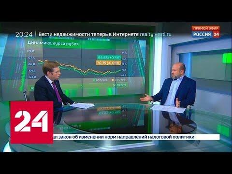 Экономика. Курс дня, 30 сентября 2019 года - Россия 24