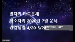 별자리 타로운세: 2020년 황소자리 7월 운세