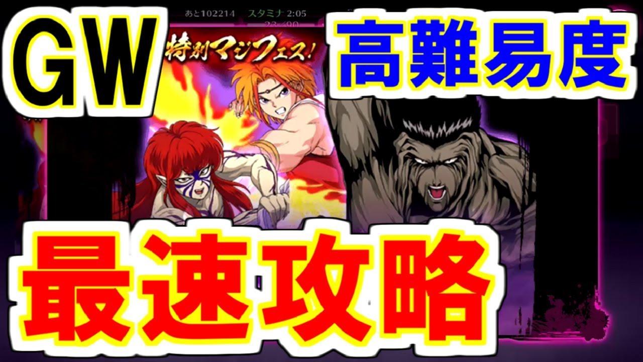 【最速攻略】GW高難易度クエストを完全攻略!!【マジバト ...