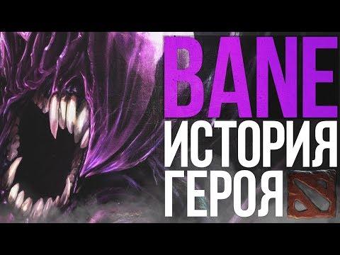 видео: dota 2 lore - ИСТОРИЯ БЕЙНА. НОЧНОЙ КОШМАР!