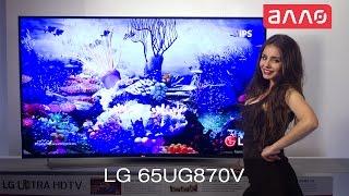 Видео-обзор телевизора LG 65UG870V(Купить телевизор LG 65UG870V Вы можете, оформив заказ у нас на сайте ..., 2015-06-19T06:34:04.000Z)