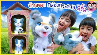 หนูยิ้มหนูแย้ม   บ้านหมากล่องกระดาษ 2ชั้น Furreal Ricky Toys