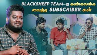 Blacksheep Team-ஐ கண்கலங்க வைத்த Subscriber-கள் | Blacksheep