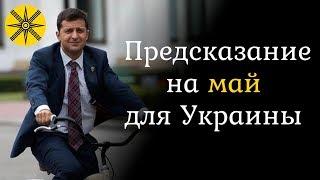 Предсказание на май для Украины