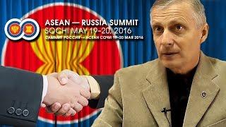 Пякин В. В. Саммит Россия – АСЕАН и его значимость как события глобального масштаба