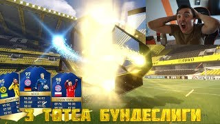 FIFA 17   ПОЙМАЛ 3 ТОТСА БУНДЕСЛИГИ!!!