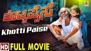 Khotti Paise | Kannada Movie | Full HD Video | Biradar  | Jhankar Music