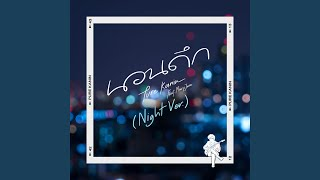 นอนดึก (Night Ver.) ft. MaryJane