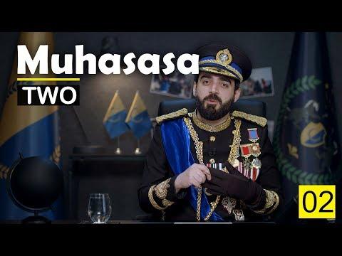 ALBASHEER SHOW English   Episode 2   MUHASASA