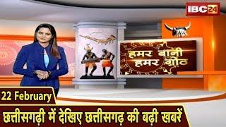 Chhattisgarhi News : दिनभर की खास खबरें छत्तीसगढ़ी में | हमर बानी हमर गोठ | 22 February 2020