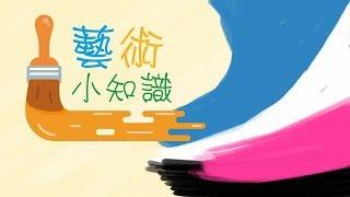 Publication Date: 2019-01-09   Video Title: 方小校園電視台 - 藝術小知識 第一集