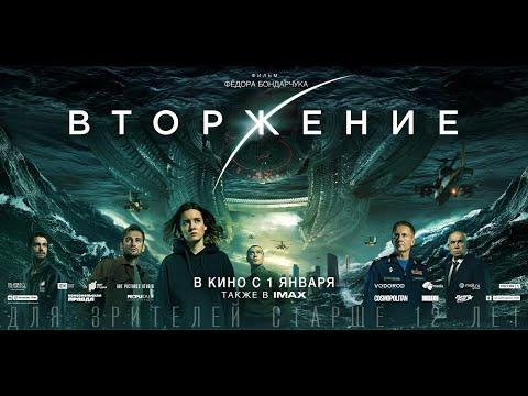 Фильм ВТОРЖЕНИЕ Смотреть лучшие фильмы онлайн, Сериалы онлайн.