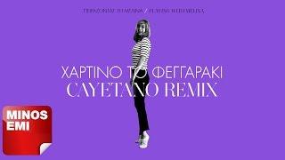 Χάρτινο Το Φεγγαράκι - Cayetano Remix