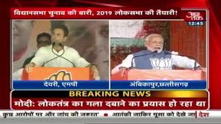 अंबिकापुर में PM Modi: राजदरबारियों को एक ही परिवार का गीत गाने की आदत