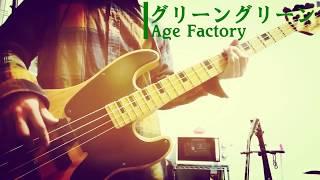 【ベース弾いてみた】グリーングリーン / Age Factory