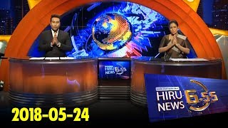 Hiru News 6.55 PM   2018-05-24