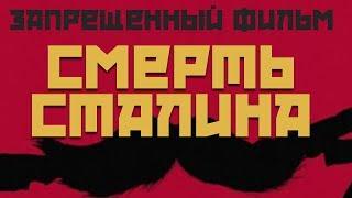 """Запрещенный фильм — """"Смерть Сталина"""""""